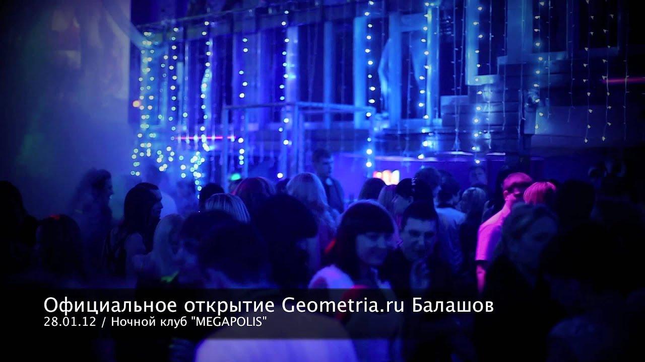 Ночной клуб балашов клуб москва астана