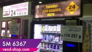 Торговые автоматы VendShop для продажи незамерзающей жидкости и штучных авто товаров(На выставке