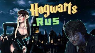 Hogwarts.Rus [Максимальный вандализм]