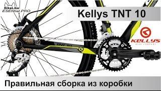 BikeLike | Распаковка и сборка велосипеда Kellys TNT10(Из этого видео вы узнаете некоторые нюансы сборки велосипеда и поймете почему новый велосипед из коробки..., 2015-01-24T18:01:50.000Z)