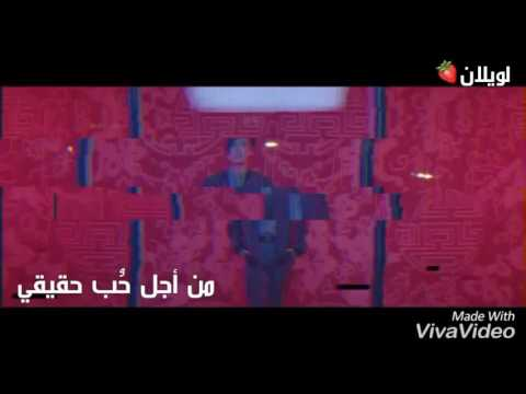 Far East Movement x Marshmello - Freal Luv ft. Chanyeol & Tinashe | ArabicSub 🌸