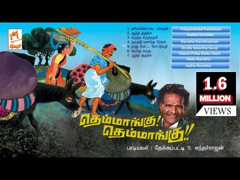 Themmangu Themmangu - Tamil Folk song MUSIC JUKE BOX -  தெம்மாங்கு தெம்மாங்கு