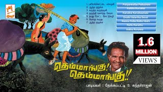 Download Lagu Themmangu Themmangu - Tamil Folk song MUSIC JUKE BOX MP3