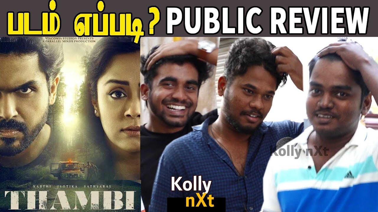 படம் எப்படி?   Thambi Public Review   Karthi   Jyotika ...