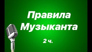 ПРАВИЛА МУЗЫКАНТА/2 часть