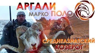 ГОРНАЯ ОХОТА В ТАДЖИКИСТАНЕ (Mountain hunting in Tajikistan)