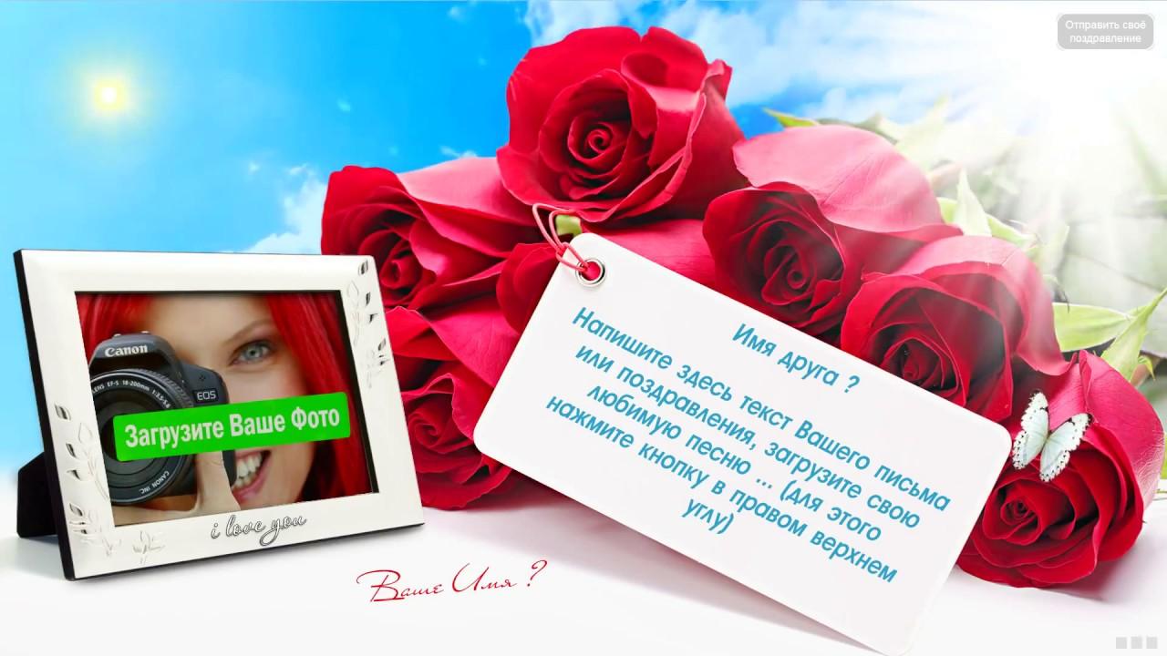 Видео поздравление с днем рождения женщине - Праздичные розы!
