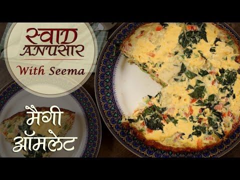 maggie-omelette-recipe-in-hindi-मैगी-ऑमलेट-popular-breakfast-recipe-swaad-anusaar-with-seema