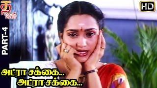 Adra Sakka Adra Sakka Tamil Full Movie HD | Part 4 | Pandiarajan | Sangeetha | Deva | Thamizh Padam