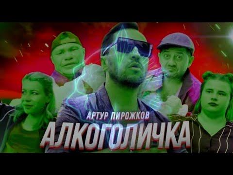 Артур Пирожков - АЛКОГОЛИЧКА (Visualizer)