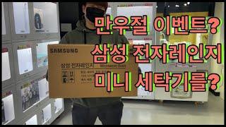 [평택 뽑기방 투어] 사장님 만우절 의식하셨나?! 삼성…