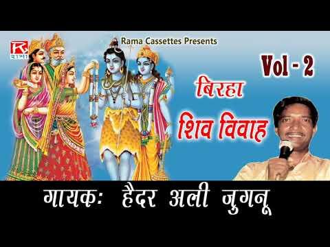शिव विवाह भाग -2 Shiv Vivah Vol-2 भोजपुरी पूर्वांचली बिरहा By हैदर अली जुगनू Haidar Ali Jugnu