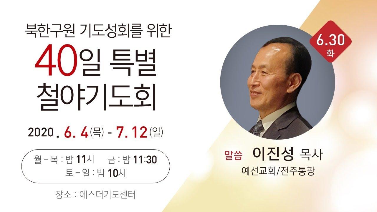 [27일차/이진성목사]북한구원기도성회를위한40일특별철야기도회(6/30)