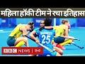 Tokyo Olympics : Indian Women Hockey Team ने रचा इतिहास, Australia को हराकर Semi Finals में जगह बनाई