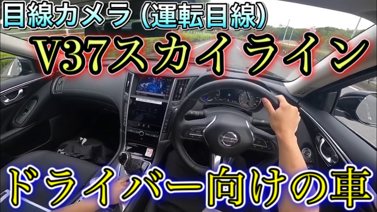 【目線カメラ】(日産 V37スカイライン・ハイブリッド)この加速を1度味わったら他の車では満足できない!?