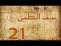 مسلسل بيت الطين الجزء الاول - الحلقة ٢١