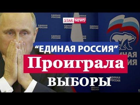 ЕДИНАЯ РОССИЯ проиграла выборы! Навальный! Новости 2019