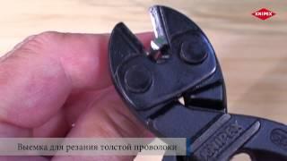 Компактный болторез KNIPEX CoBolt(Видеообзор компактного и удобного инструмента KNIPEX CoBolt, который предназначен для разрезания стальной прово..., 2013-02-27T09:51:49.000Z)