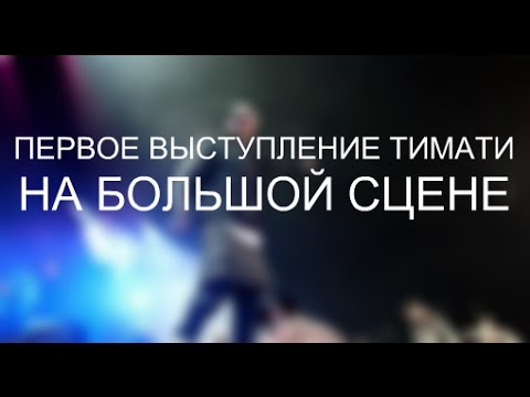 Первое выступление Тимати. Богдан Титомир. Тимати упал со сцены. Рэп. Rap. Black Star