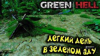 GREEN HELL #2 ЛЁГКИЙ ДЕНЬ В ЗЕЛЁНОМ АДУ!