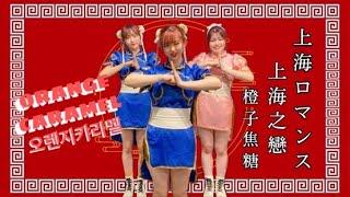2021 HANAParty vol.6 ORANGE CARAMEL(오렌지캬라멜) Shanghai Romance…