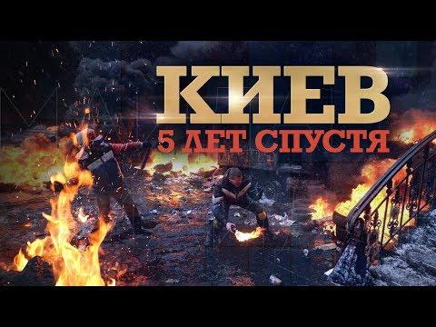 КИЕВ. 5 ЛЕТ