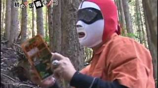 TEMPURA Returns 勇気を出して初めての毒キノコ!!前編