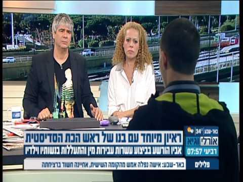 רחל ליכטנשטיין ונ' (שם בדוי) אצל אורלי וגיא, פרשת הכת הסדיסטית בירושלים