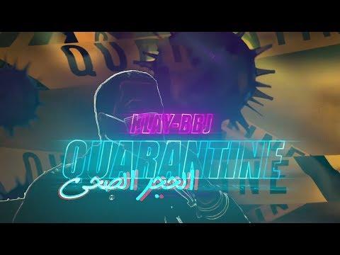 Youtube: Klay – Quarantine | الحجر الصحي (Clip Officiel)