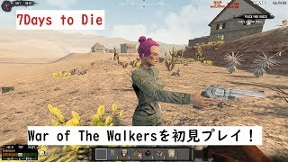【7Days to Die】初めてのwar of the walkers mod