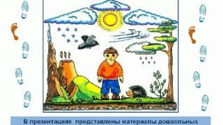 """Вебинар """"Экологическая тропинка на территории и в здании детского сада"""""""