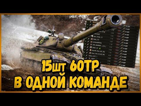 КОМАНДА из 15 шт 60TP Lewandowskiego - САМАЯ БРОНИРОВАННАЯ КОМАНДА | World of Tanks