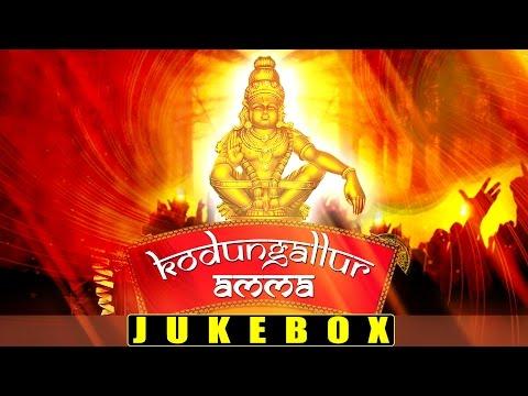 Kodungallur Amma - Malayalam Devotional Hindu Songs - Non Stop Audio Jukebox | MalayalamHits