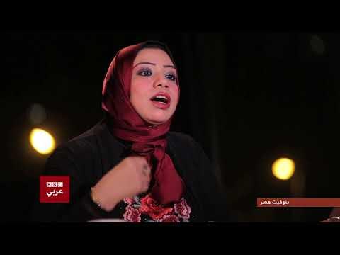 بتوقيت مصر | مناقشة حول قضية مساواة المرأة بالراجل في الميراث  - 16:22-2018 / 4 / 15
