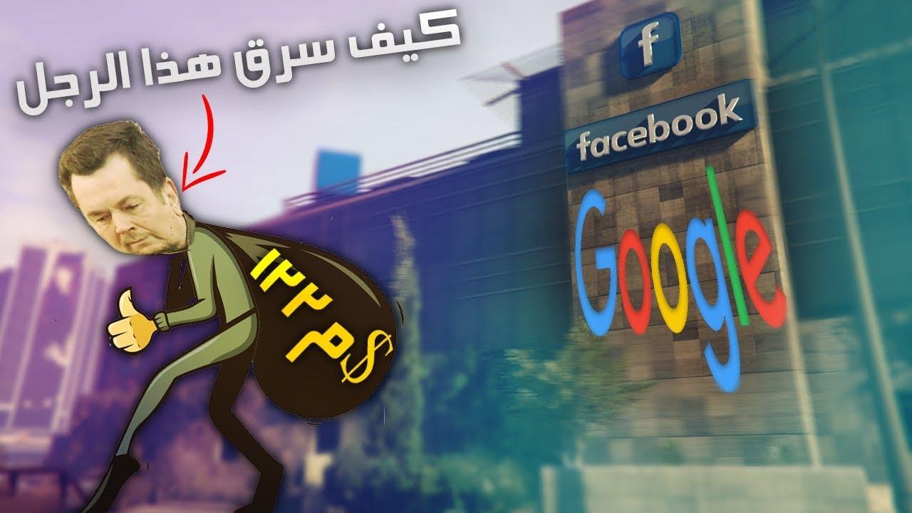 سرقة ١٢٢ مليون دولار من جوجل وفيسبوك بأسخف الطرق ! | أخبار الألعاب  Facebook and google EPIC FAIL