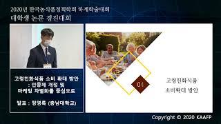 """대학생논문경진대회 발표 6 """"고령친화식품의 소…"""