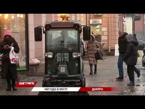 34 телеканал: Дніпро накрили заморозки та ожеледиця