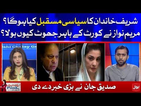 Siddiuqe Jaan Big News About Maryam and Nawaz Sharif