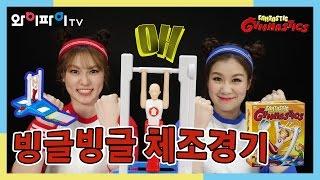 와이파이와 함께 빙글빙글 체조 경기 보드게임 해보자! 야외 벌칙까지?!_Playing Fantastic Gymnastics_play wifi tv