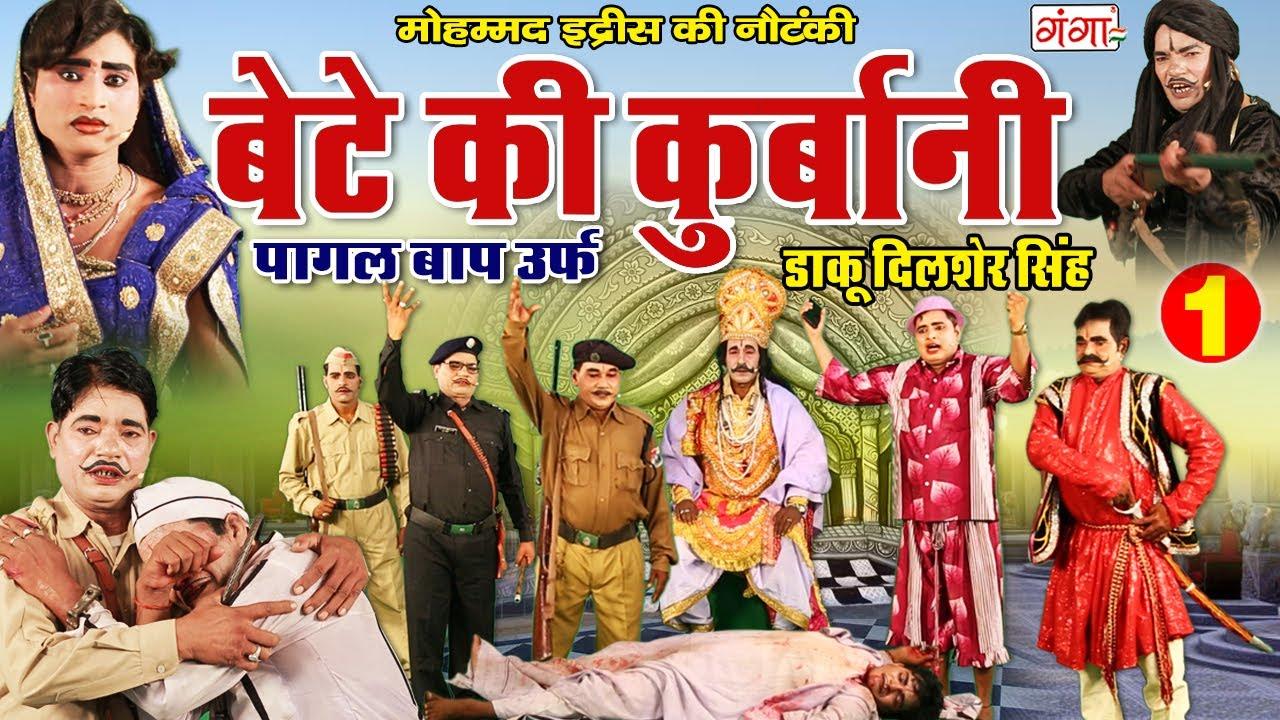 Download Mohammad Idrish Nautanki - बेटे की कुर्बानी(Part-1) उर्फ़ डाकू दिलशेर सिंह Bhojpuri NEW Nautanki 2021
