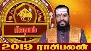 2019 New Year Rasi Palan Rishabam ரிஷபம் ராசி புத்தாண்டு 2019 ராசி பலன்கள் 2019 Rasi Palan Tamil