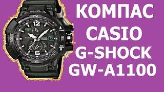 Компас Casio G Shock GW A1100 1A3ER(Компас Casio G Shock GW A1100 1A3ER. В данном видео рассказывается как пользоваться компасом в часах Casio G Shock GW A1100 1A3ER...., 2016-01-13T16:11:38.000Z)