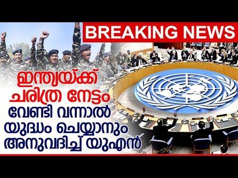 യുദ്ധത്തിന് പോലും ഇന്ത്യയെ അനുവദിച്ച് യുഎന്, പാകിസ്ഥാന് ഞെട്ടല് l UN Security Council