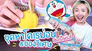 ซอฟรีวิว โดเรม่อนเซอร์ไพรส์แบบใหม่!! ต้องขุดถึงจะเจอ!!【Doraemon Surprise】