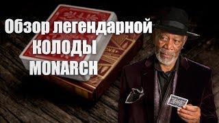"""ОБЗОР КОЛОДЫ КАРТ ИЗ ФИЛЬМА """"ИЛЛЮЗИЯ ОБМАНА"""""""