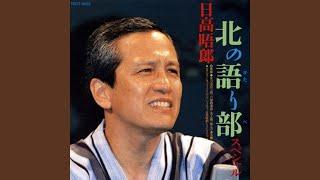 Provided to YouTube by Universal Music Group Onshi · Goro Hidaka Ki...