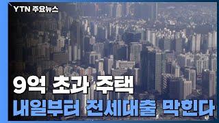 9억 초과 주택...내일부터 전세대출 막힌다 / YTN