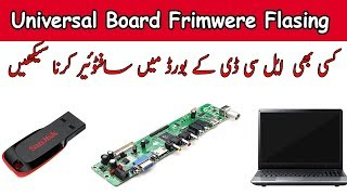 How To Flash All Universal Lcd Softwere (Frimwere)All Resuluation Bin File