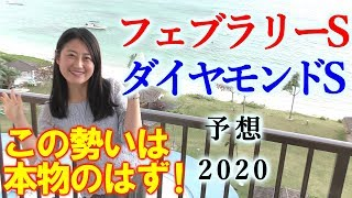 【競馬】フェブラリーS ダイヤモンドS 2020 予想(京都牝馬Sが的中!) ヨーコヨソー