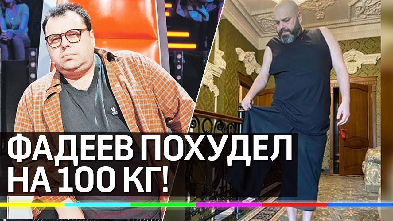 Фадеев похудел на 100 кг! Почему это может только навредить ему?